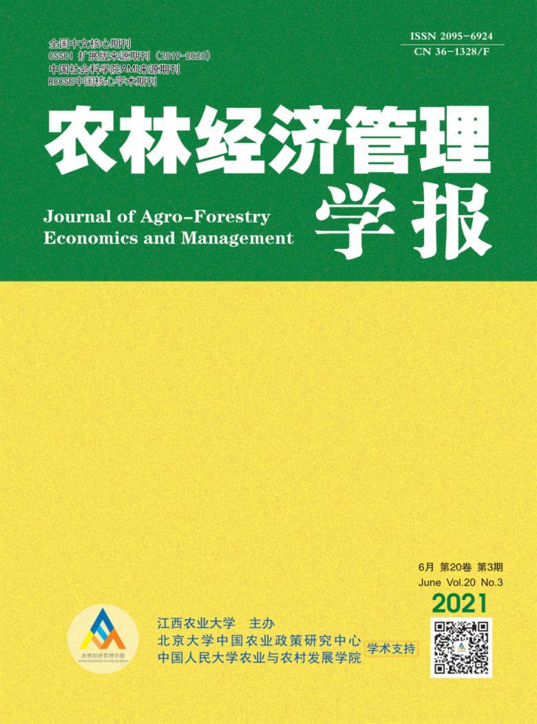 农林经济管理学报杂志