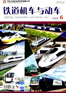铁道机车与动车杂志