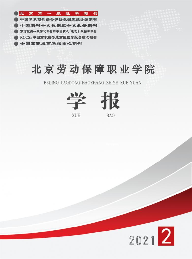 北京劳动保障职业学院学报杂志