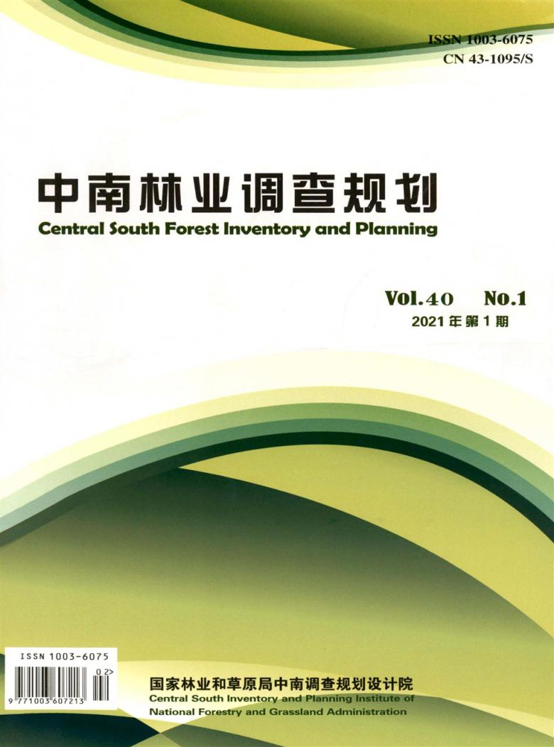 中南林业调查规划杂志