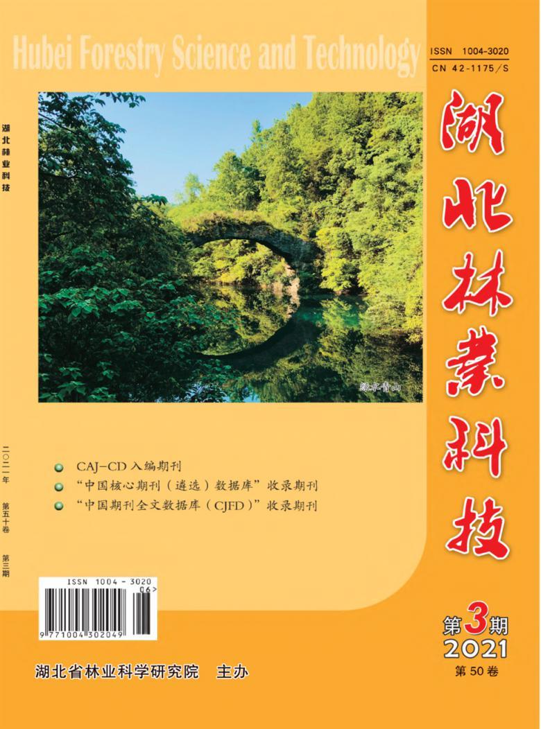 湖北林业科技杂志