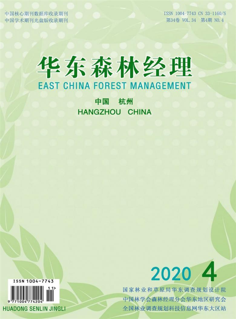 华东森林经理杂志