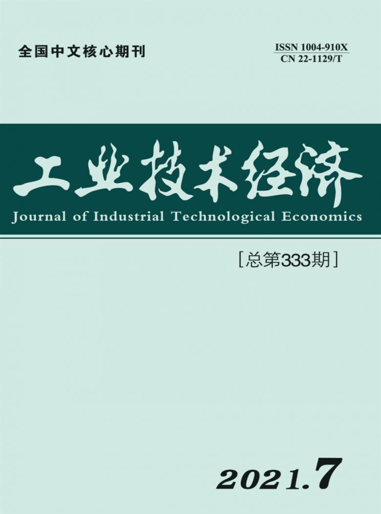 工业技术经济杂志