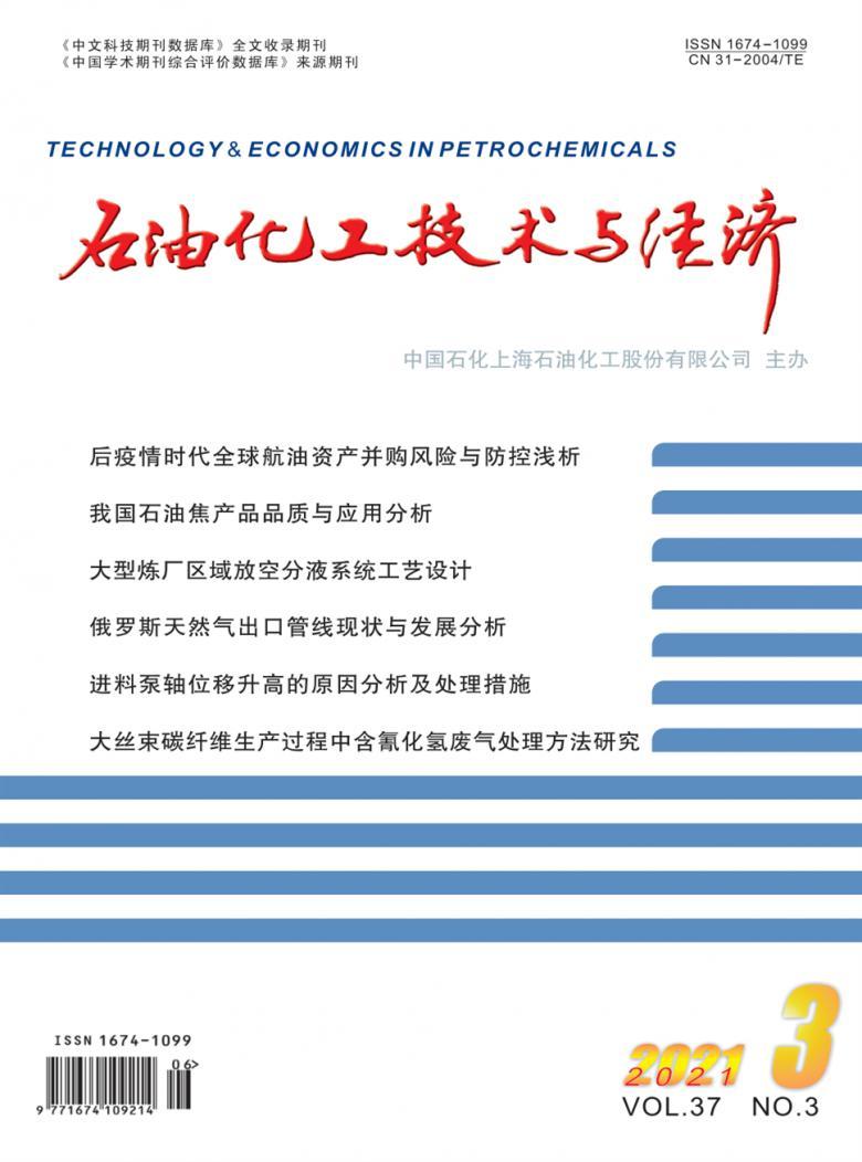 石油化工技术与经济杂志