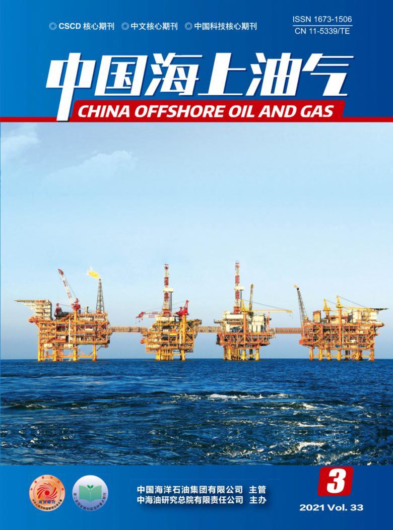 中国海上油气杂志