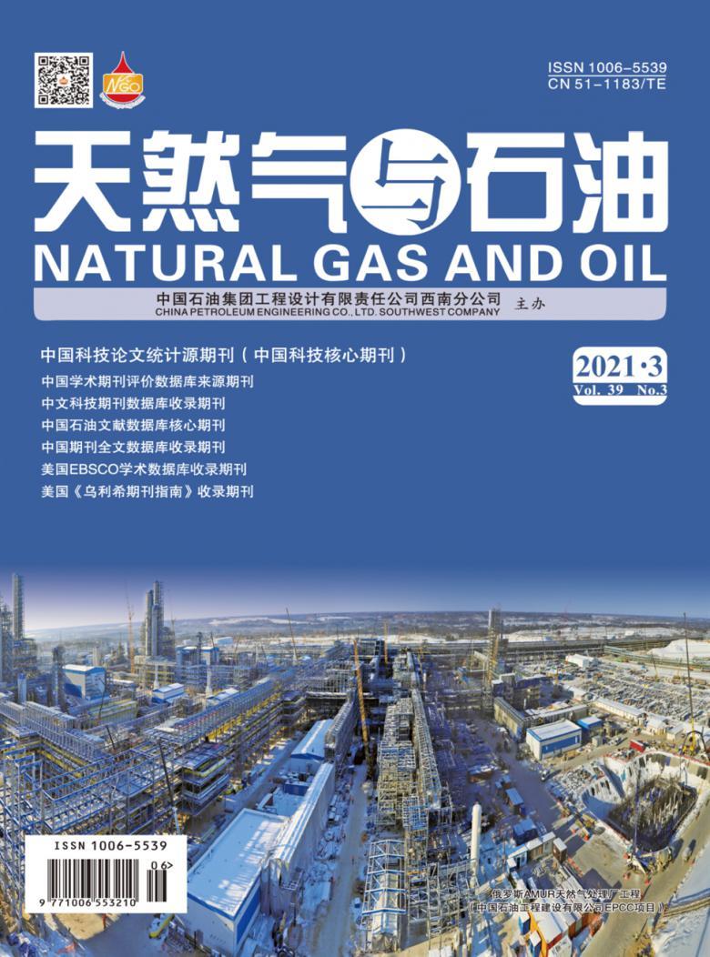 天然气与石油杂志