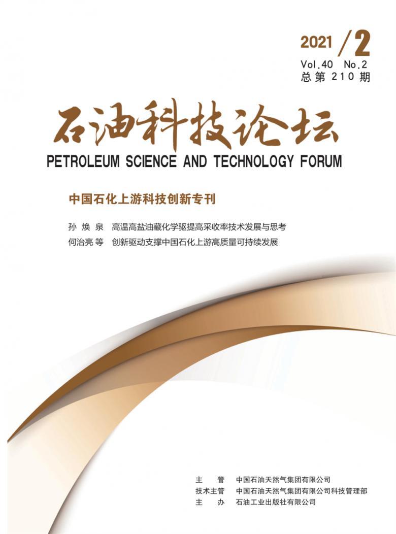 石油科技论坛杂志