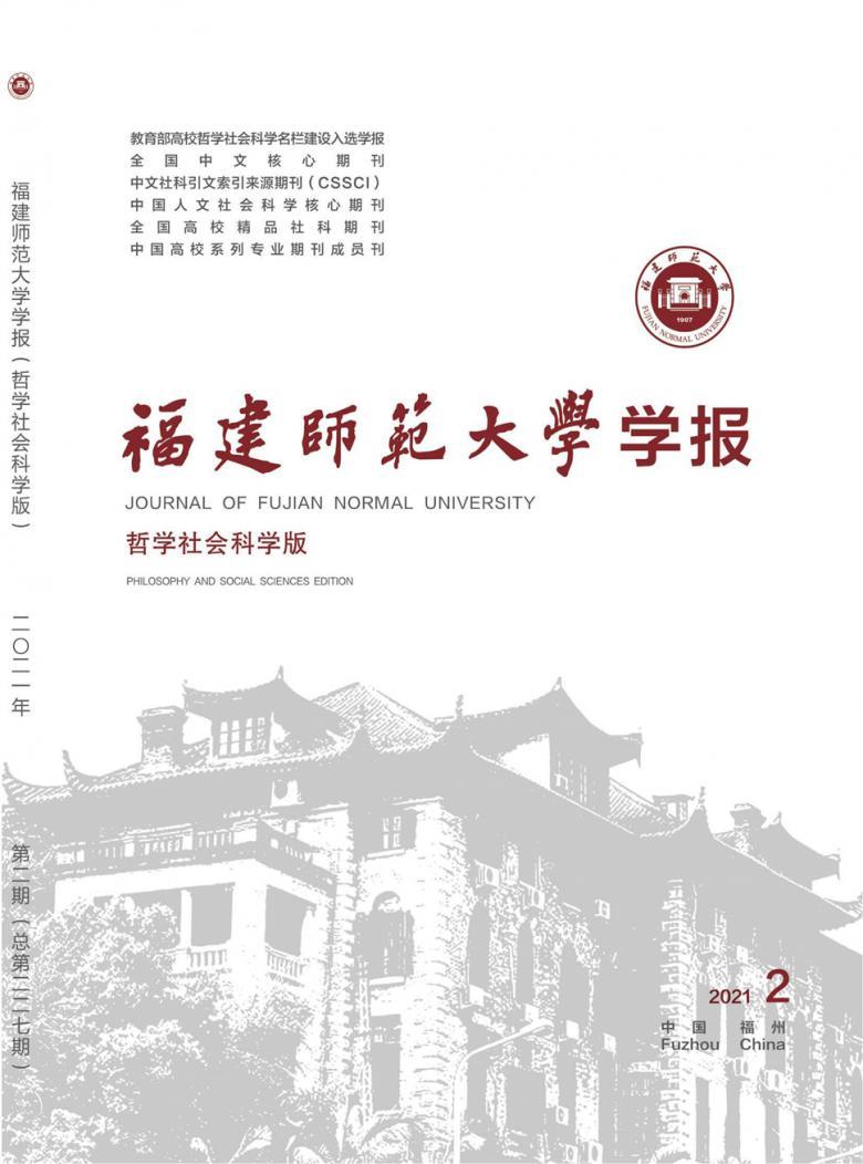 福建师范大学学报杂志