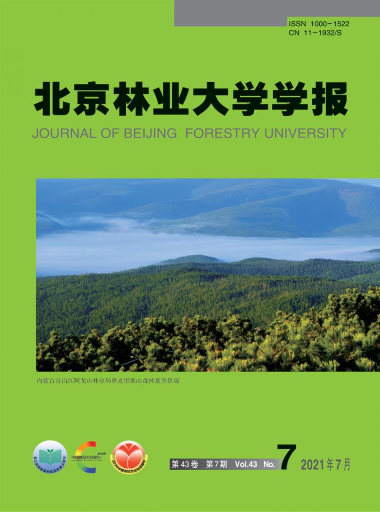 北京林业大学学报杂志