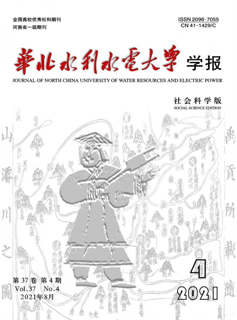 华北水利水电大学学报杂志