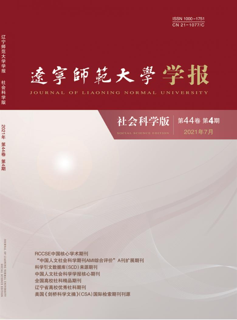 辽宁师范大学学报杂志