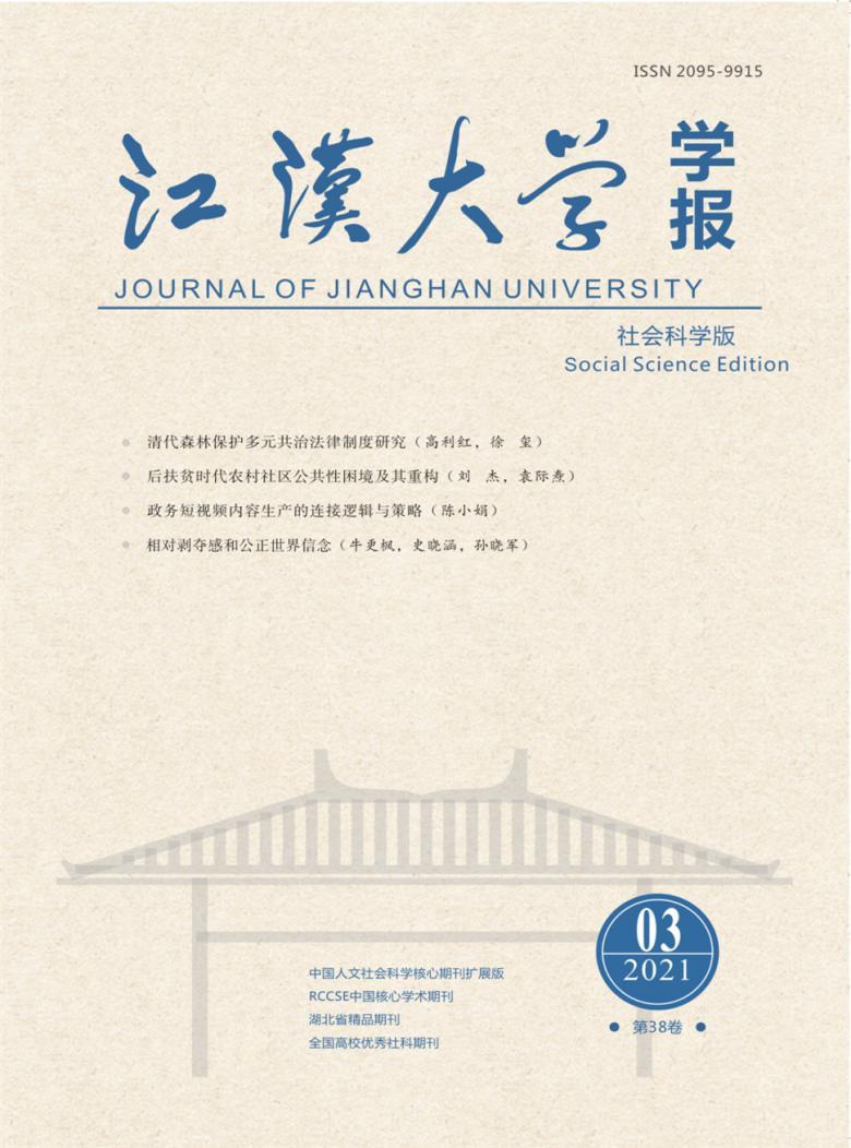 江汉大学学报杂志