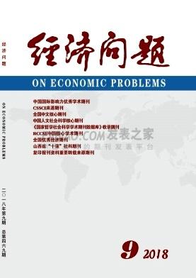 经济问题杂志