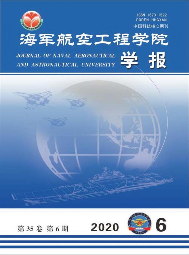 海军航空工程学院学报杂志