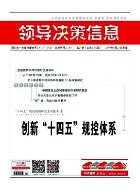 领导决策信息杂志