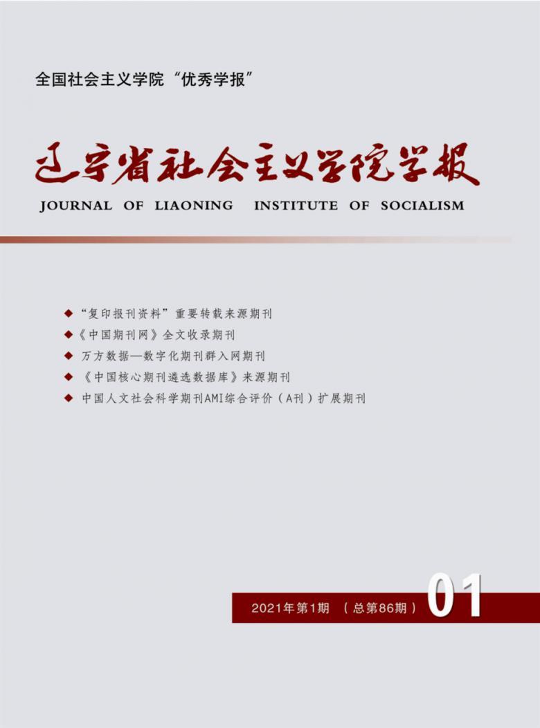 辽宁省社会主义学院学报杂志