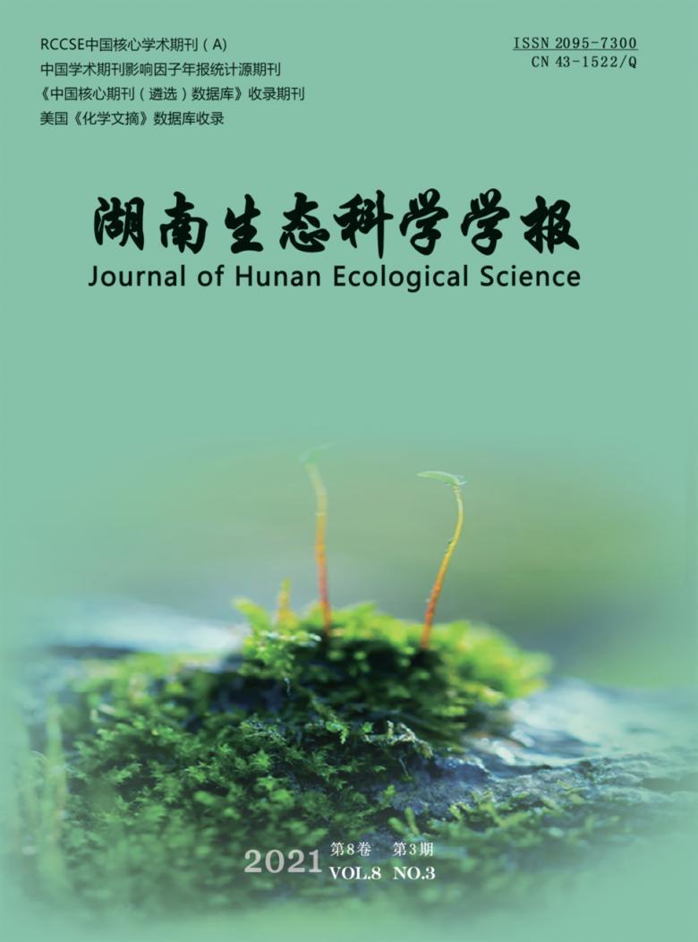 湖南生态科学学报杂志