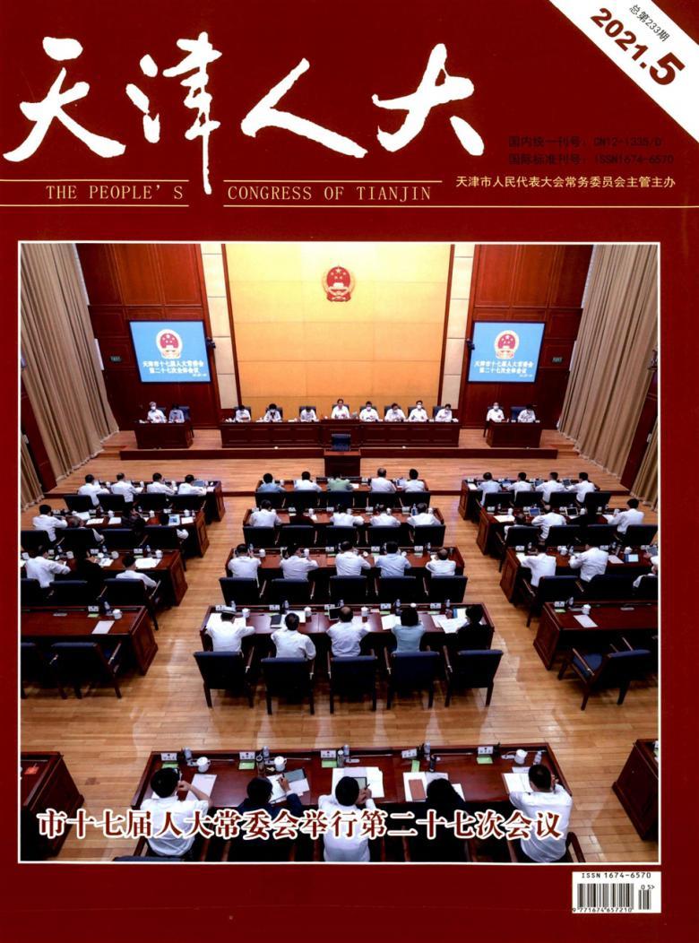 天津人大杂志