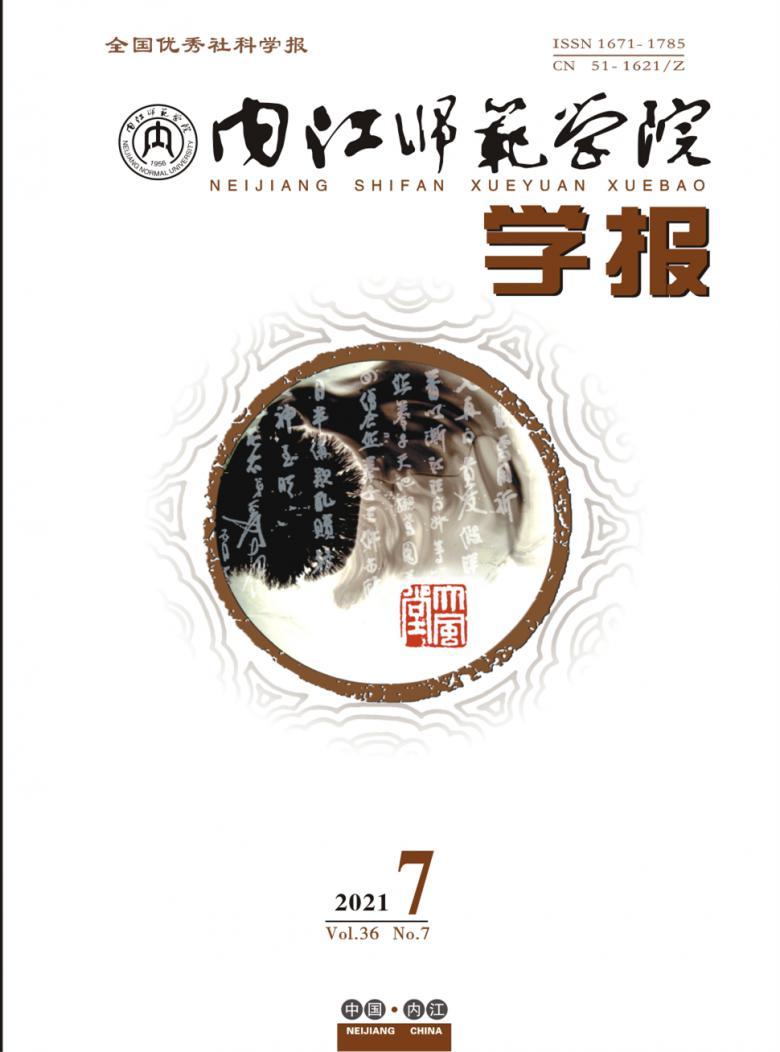 内江师范学院学报杂志