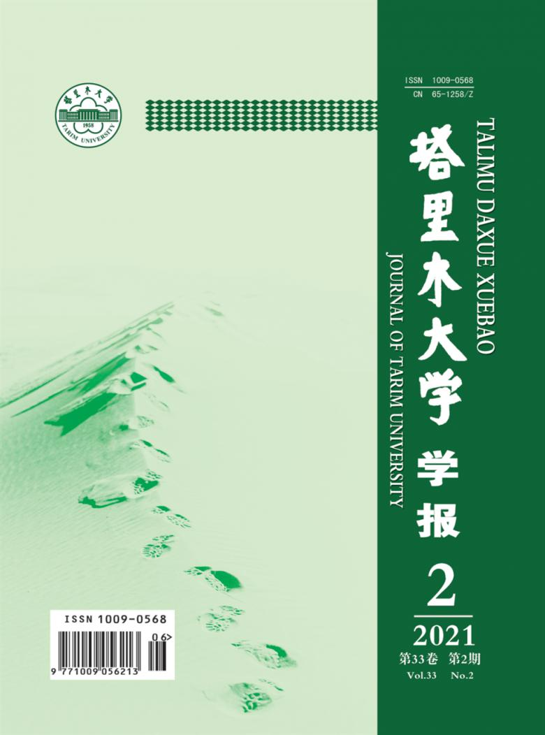 塔里木大学学报杂志