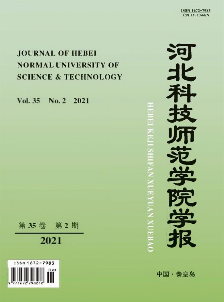 河北科技师范学院学报杂志