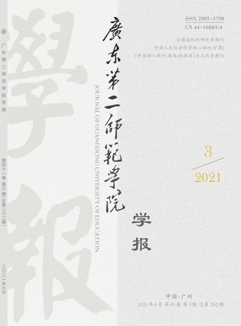 广东第二师范学院学报杂志