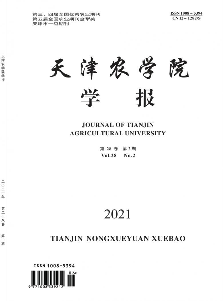 天津农学院学报杂志