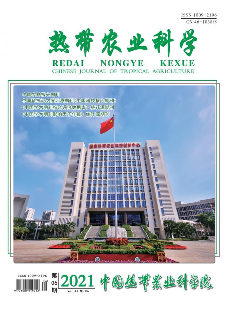 热带农业科学杂志