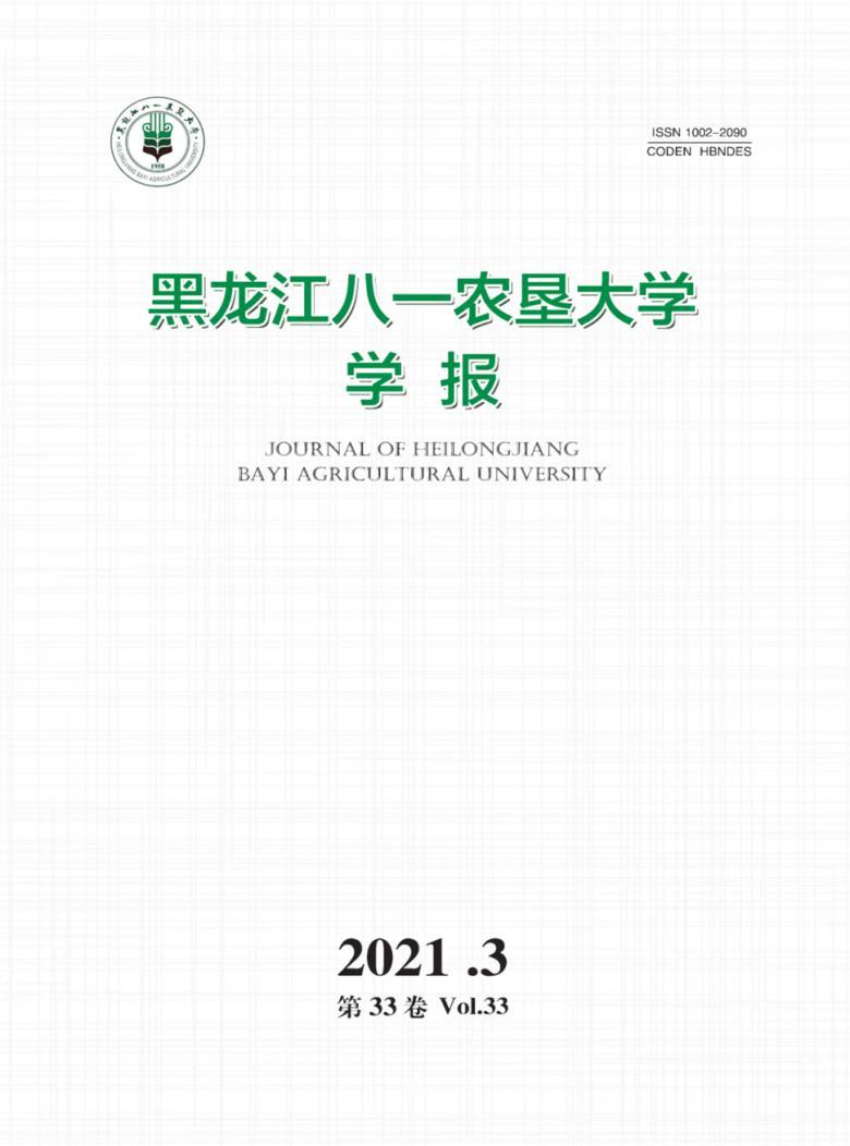 黑龙江八一农垦大学学报杂志