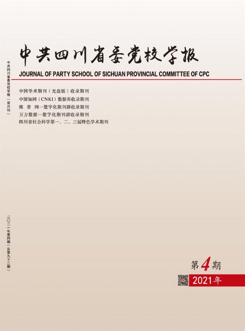中共四川省委党校学报杂志