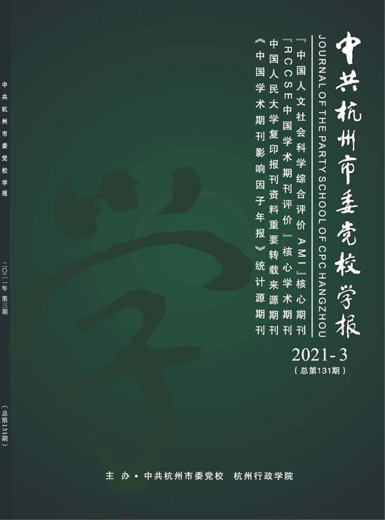 中共杭州市委党校学报杂志