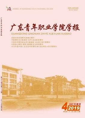 广东青年职业学院学报杂志