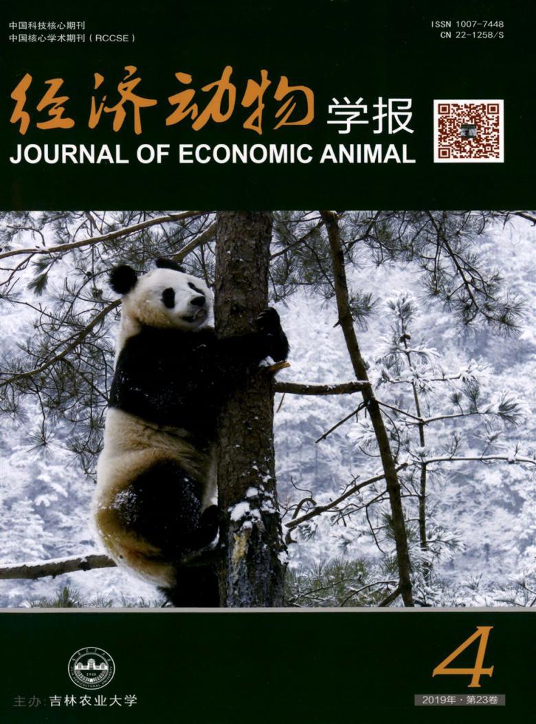 经济动物学报杂志