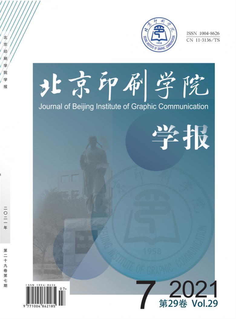 北京印刷学院学报杂志