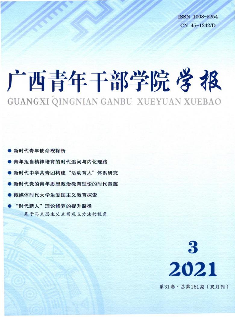 广西青年干部学院学报杂志