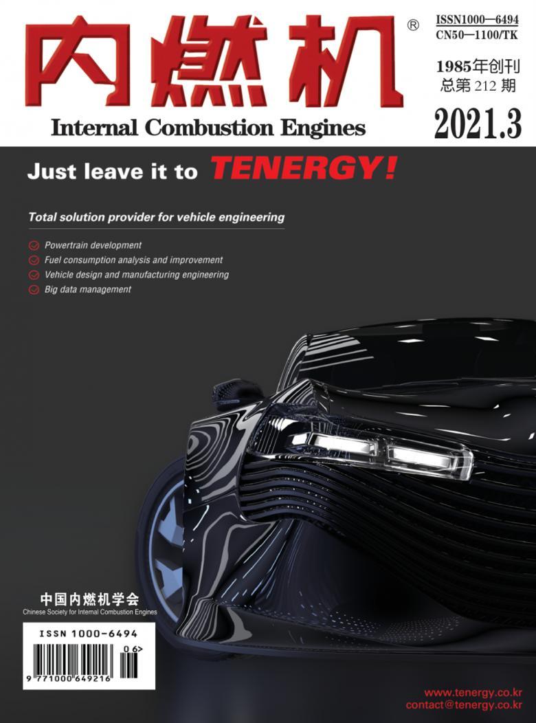 内燃机杂志