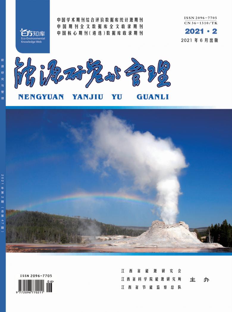 能源研究与管理杂志