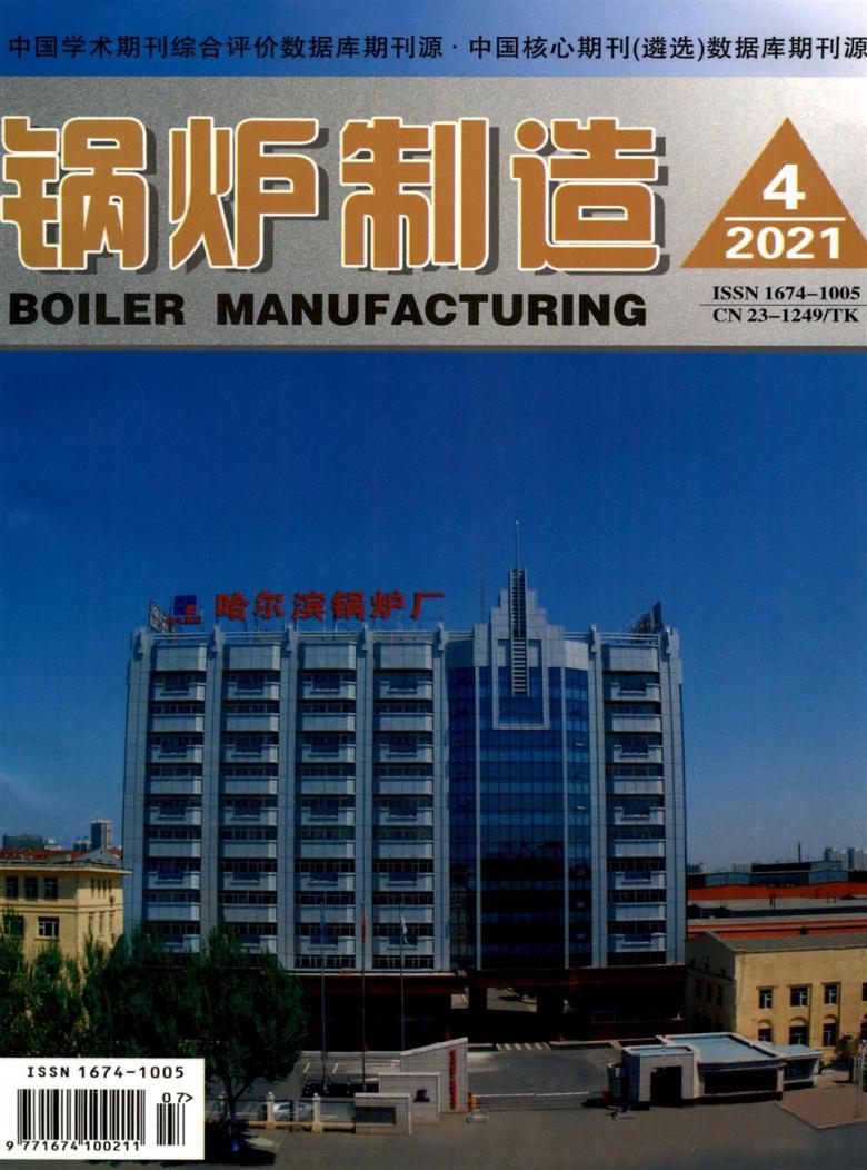 锅炉制造杂志