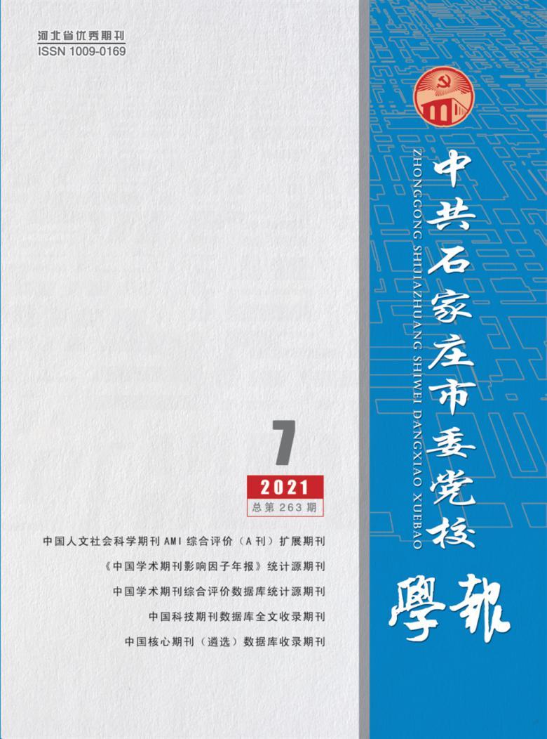 中共石家庄市委党校学报杂志