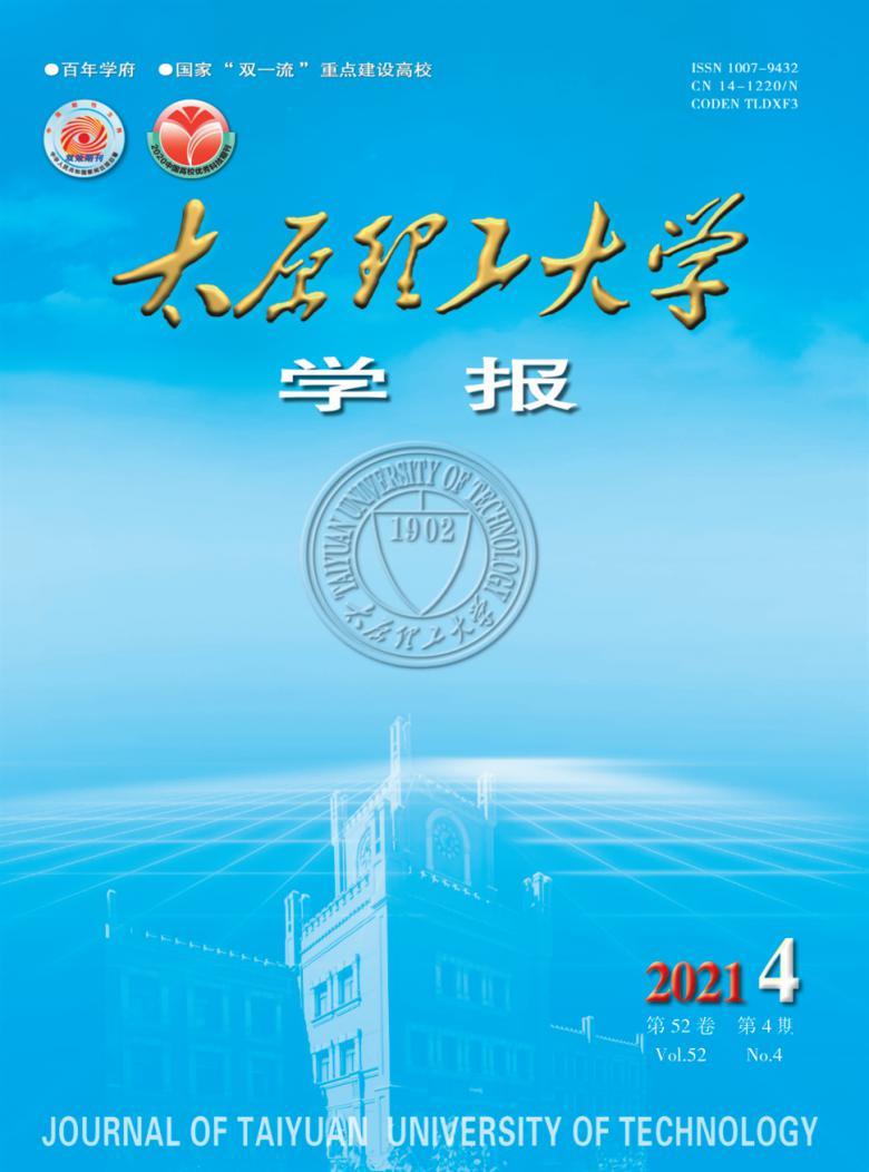 太原理工大学学报杂志