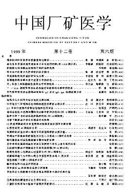 中国厂矿医学杂志