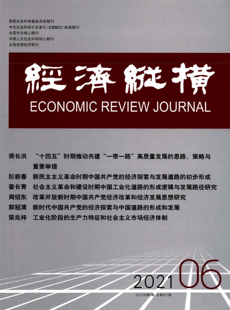经济纵横杂志