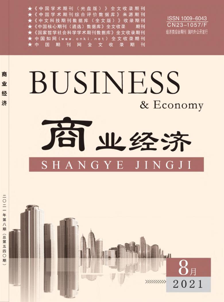 商业经济杂志