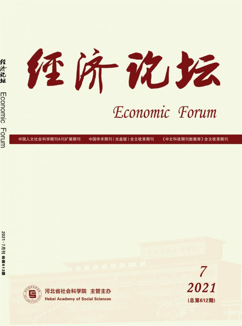经济论坛杂志
