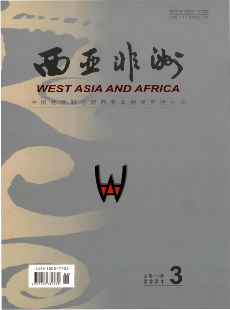 西亚非洲杂志