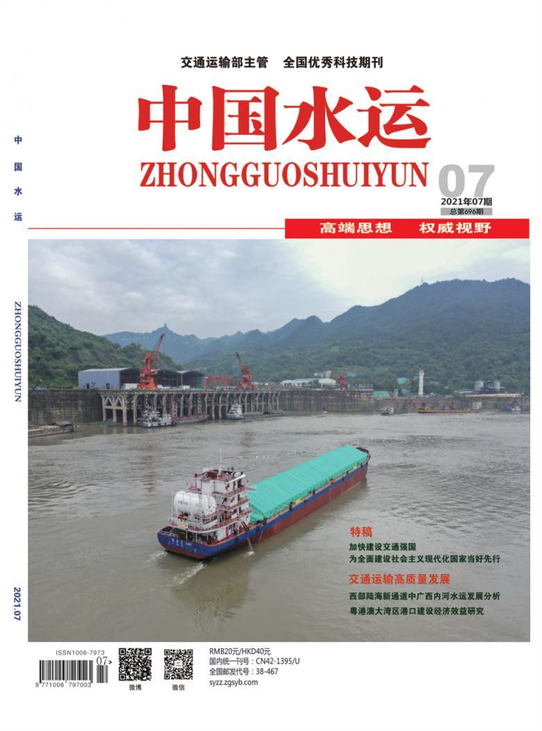 中国水运杂志