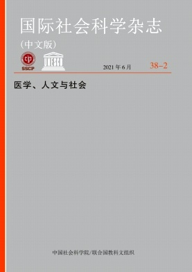 国际社会科学