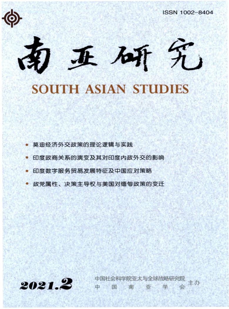 南亚研究杂志