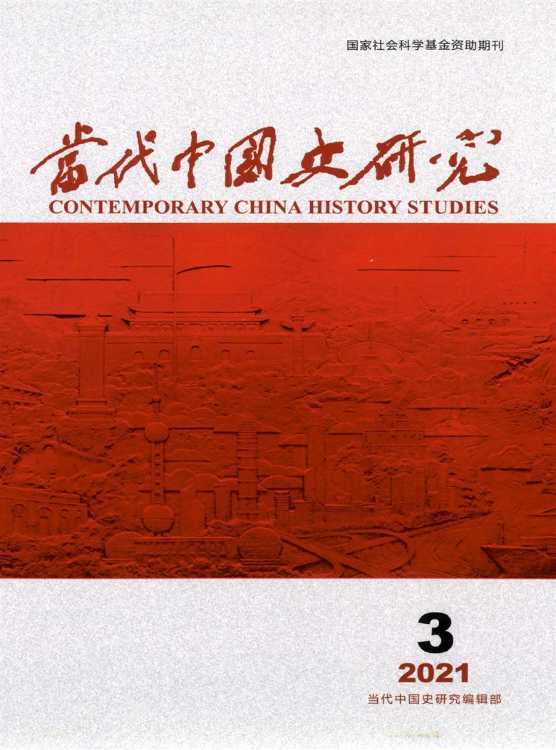 当代中国史研究