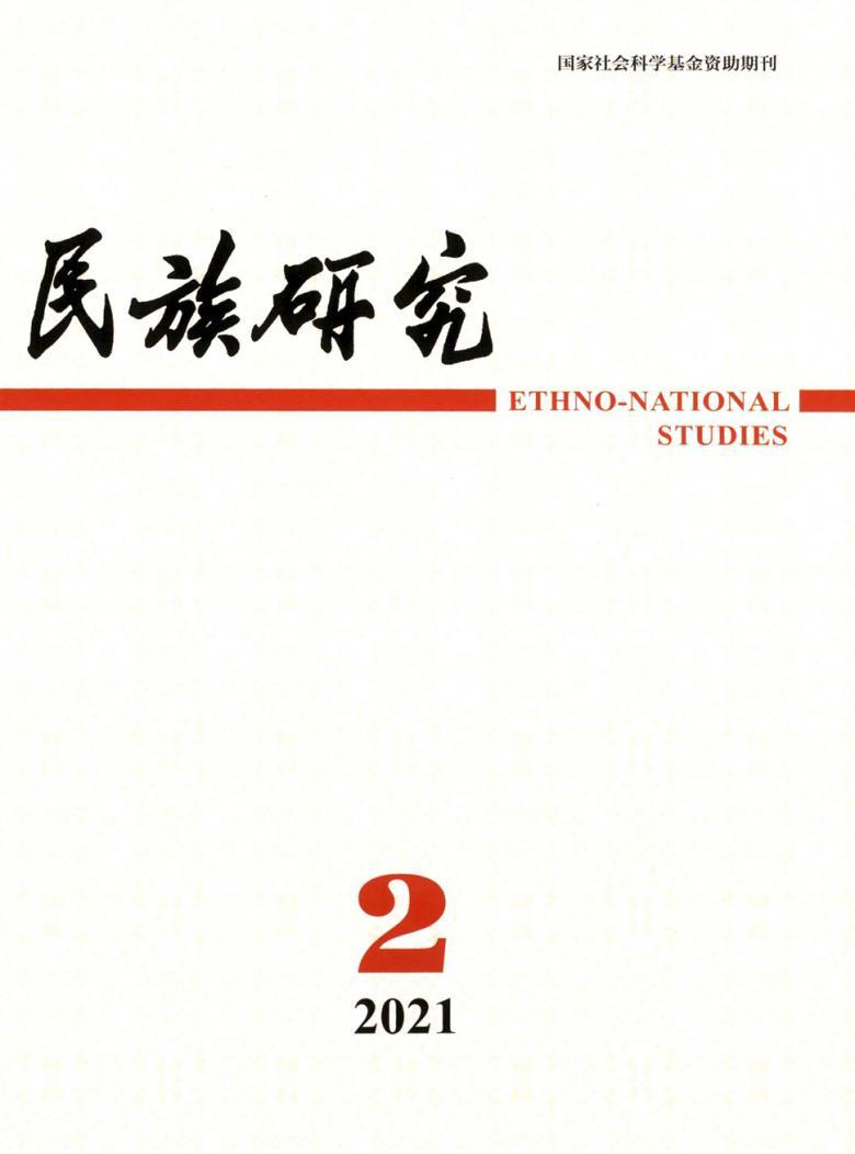 民族研究杂志